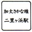 単独表示 二里ヶ浜駅.jpg