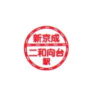単独表示 新京成_二和向台.jpg