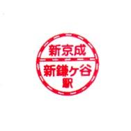 単独表示 新京成_新鎌ヶ谷.jpg
