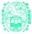 単独表示 長岡天神駅.jpg