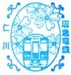 単独表示 仁川駅.jpg