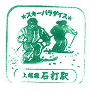 単独表示 石打シャチハタ第1印.jpg