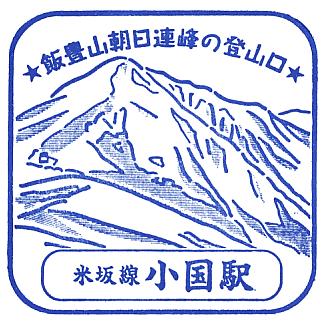 単独表示 oguni2.png