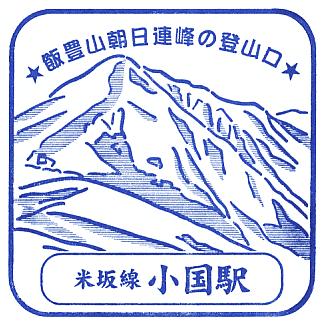 単独表示 oguni3.png