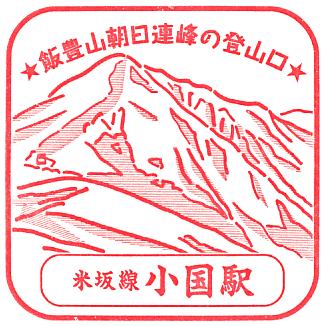 単独表示 oguni1.png
