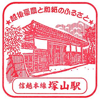 単独表示 tsukayama2.png