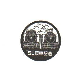 単独表示 高崎SL乗車記念.jpg