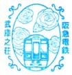単独表示 武庫之荘駅.jpg