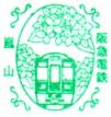 単独表示 嵐山駅.jpg