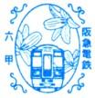 単独表示 六甲駅.jpg