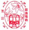 単独表示 池田駅.jpg