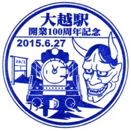 単独表示 大越駅.jpg