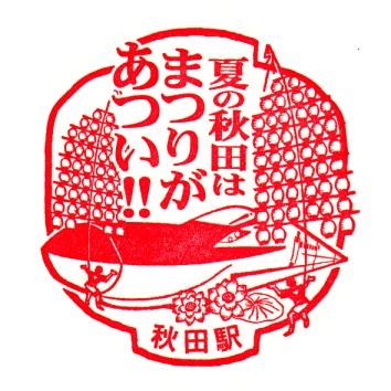 単独表示 秋田_夏.jpg
