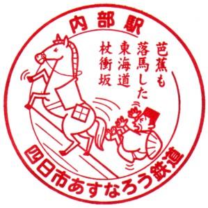 単独表示 内部駅.jpg