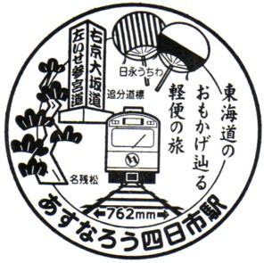 単独表示 あすなろう四日市駅.jpg