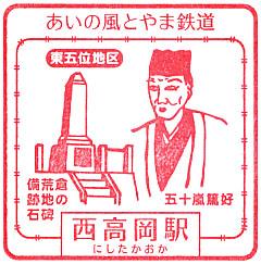 単独表示 nishitakaoka1.jpg