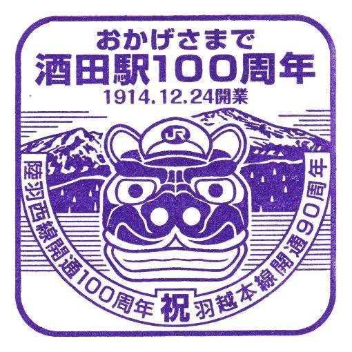 単独表示 150814-00酒田.jpg