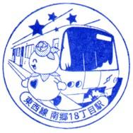単独表示 南郷18丁目駅.jpg