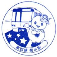 単独表示 菊水駅.jpg