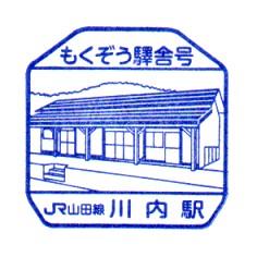 単独表示 もくぞう驛舎号_川内.jpg