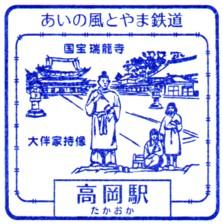 単独表示 高岡駅.jpg