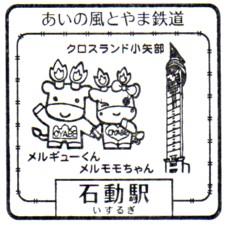 単独表示 石動駅.jpg