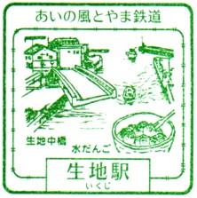 単独表示 生地駅.jpg