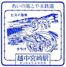 単独表示 越中宮崎駅.jpg