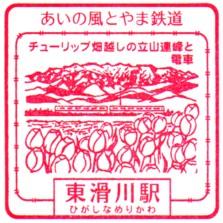 単独表示 東滑川駅.jpg