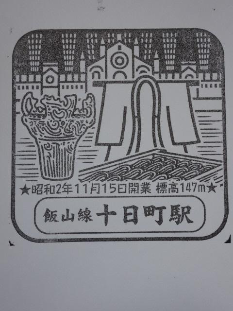単独表示 駅スタンプ 002.jpg