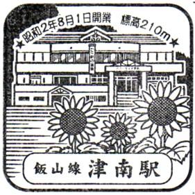 単独表示 津南駅.jpg