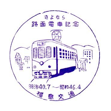 単独表示 鉄道フェス東北_福島交通.jpg