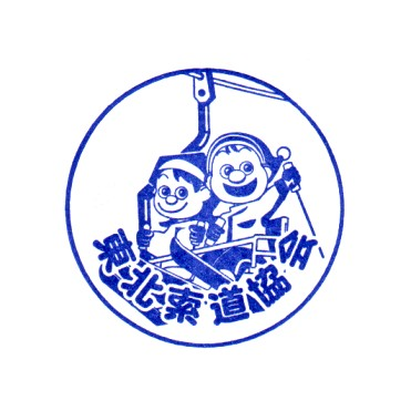 単独表示 鉄道フェス東北_索道協会.jpg