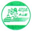 単独表示 犬山駅.jpg
