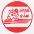単独表示 金山駅.jpg