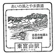 単独表示 東富山.jpg