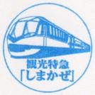 単独表示 賢島駅.jpg