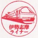 単独表示 宇治山田駅.jpg