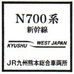 単独表示 熊本車両所2.jpg