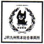 単独表示 熊本車両所3.jpg