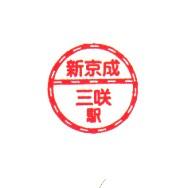 単独表示 新京成_三咲.jpg
