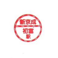 単独表示 新京成_初富.jpg