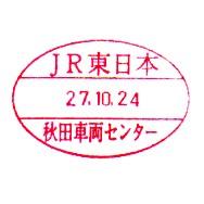 単独表示 秋田車セ_3.jpg