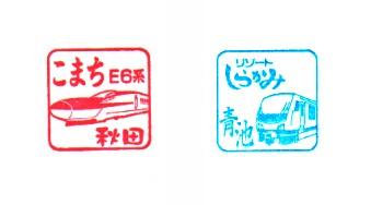 単独表示 秋田車セ_1.jpg