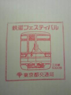 単独表示 鉄道フェス日比谷_都営2.jpg