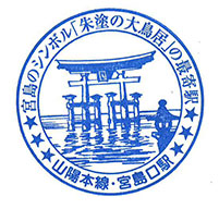 単独表示 宮島口.jpg
