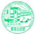 単独表示 常陸太田駅.jpg