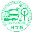 単独表示 日立駅.jpg