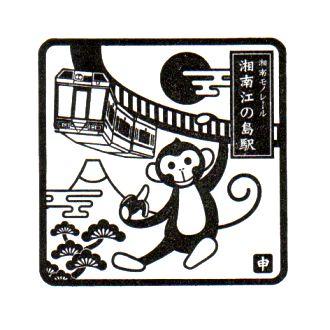単独表示 _湘南江の島.jpg