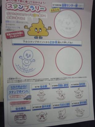 単独表示 仙台市交トイレ.jpg